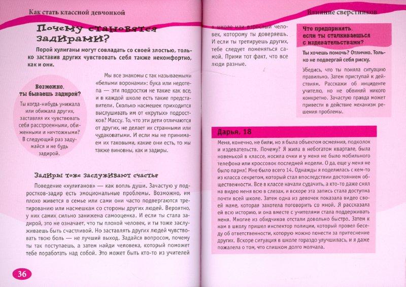 Иллюстрация 1 из 16 для Как стать классной девчонкой - Джоли Кэри | Лабиринт - книги. Источник: Лабиринт