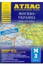 Атлас автомобильных дорог. Москва-Украина kos 1 50 000