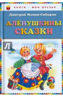 Алёнушкины сказки от Лабиринт