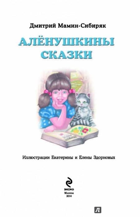 Иллюстрация 1 из 46 для Алёнушкины сказки - Дмитрий Мамин-Сибиряк   Лабиринт - книги. Источник: Лабиринт