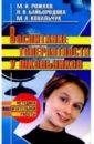 Рожков Михаил Иосифович Воспитание толерантности у школьников: Учебно-методическое пособие цена