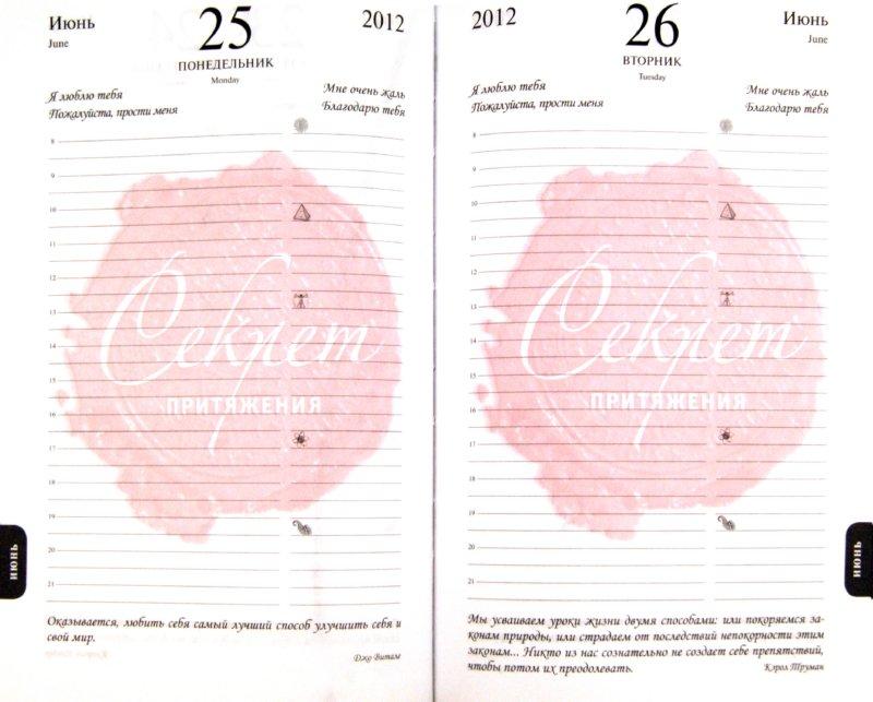 Иллюстрация 1 из 25 для Секрет притяжения. Ежедневник на 2012 год | Лабиринт - канцтовы. Источник: Лабиринт