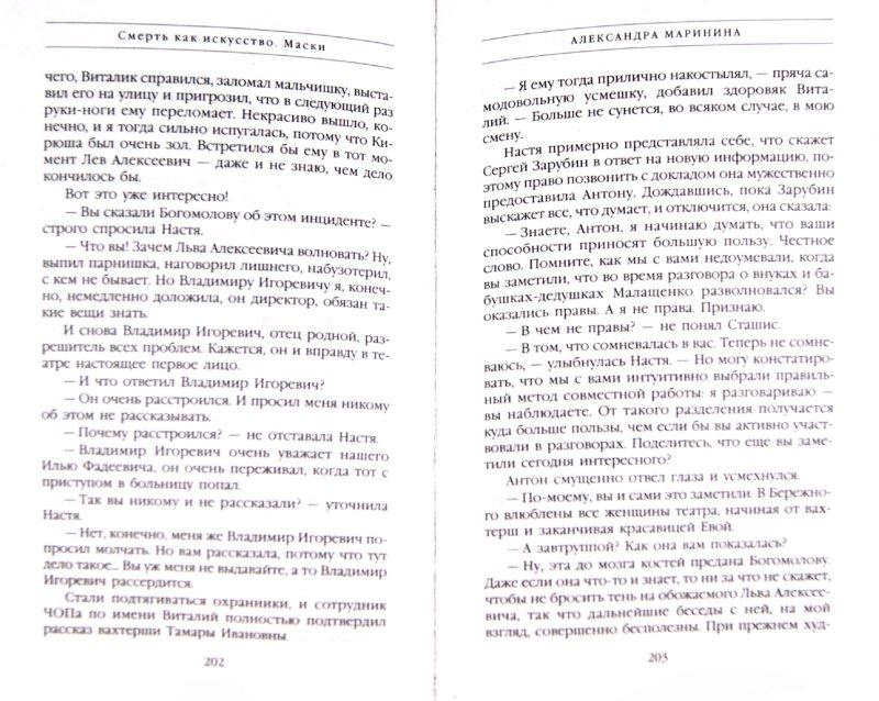 Иллюстрация 1 из 16 для Смерть как искусство. Книга первая: Маски - Александра Маринина | Лабиринт - книги. Источник: Лабиринт