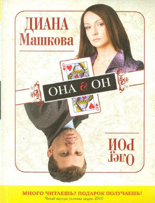 Иллюстрация 1 из 3 для Он & Она - Рой, Машкова | Лабиринт - книги. Источник: Лабиринт