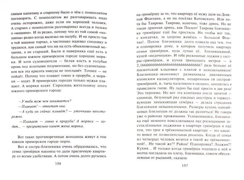 Иллюстрация 1 из 3 для Папа - Татьяна Соломатина | Лабиринт - книги. Источник: Лабиринт