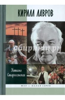 Кирилл Лавров акцентуированные личности книгу цена
