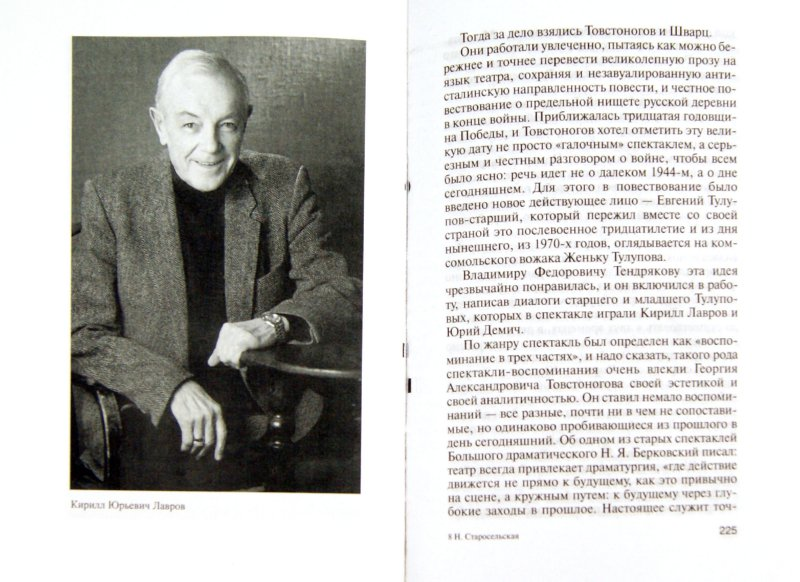 Иллюстрация 1 из 6 для Кирилл Лавров - Наталья Старосельская | Лабиринт - книги. Источник: Лабиринт