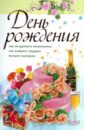 День рождения, Афанасьев Сергей Павлович,Груздева Любовь