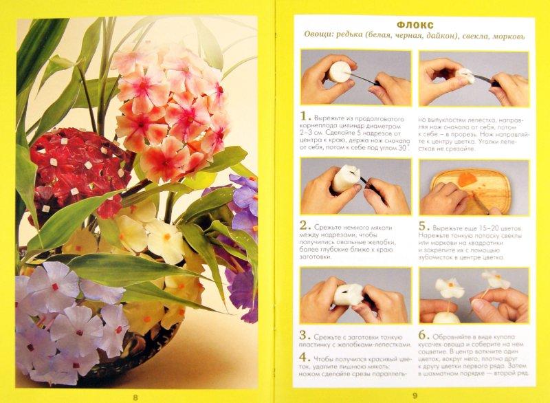 Иллюстрация 1 из 24 для Садовые цветы - Маргарита Кузнецова | Лабиринт - книги. Источник: Лабиринт