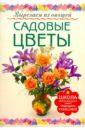 Кузнецова Маргарита Егоровна Садовые цветы