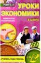 Уроки экономики в школе. Пособие для учителей экономики и обществознания, Кульнева М.