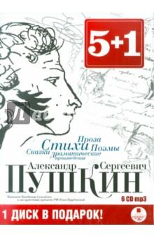 Стихи. Сказки. Поэмы. Проза (6CDmp3) cd аудиокнига 5 1 пушкин а с стихи сказки поэмы проза mp3 ардис