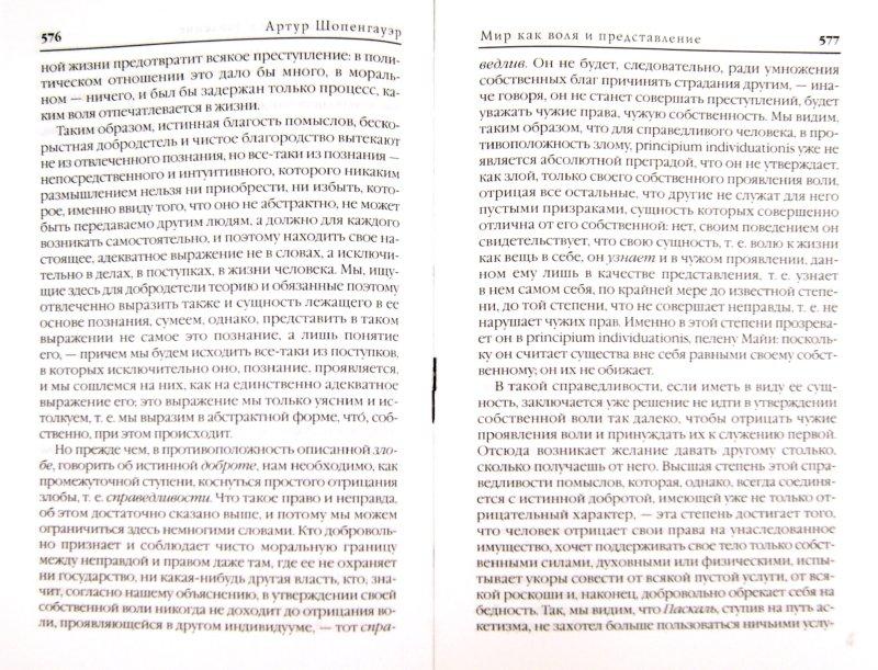 Иллюстрация 1 из 20 для Афоризмы. Мир как воля и представление - Артур Шопенгауэр | Лабиринт - книги. Источник: Лабиринт