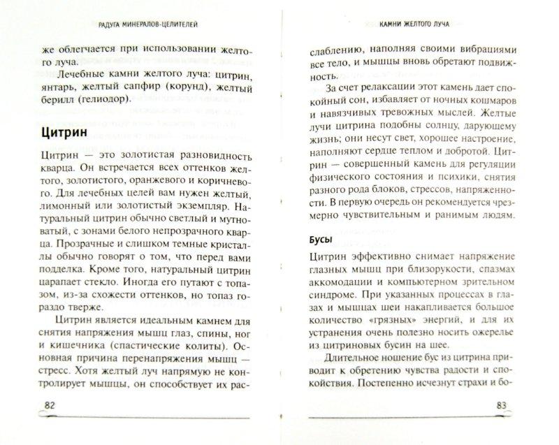 Иллюстрация 1 из 33 для Лечение зрения при помощи камней и их светового спектра. Уникальные упражнения по методу - Олег Панков   Лабиринт - книги. Источник: Лабиринт