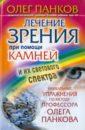 Панков Олег Павлович Лечение зрения при помощи камней и их светового спектра. Уникальные упражнения по методу