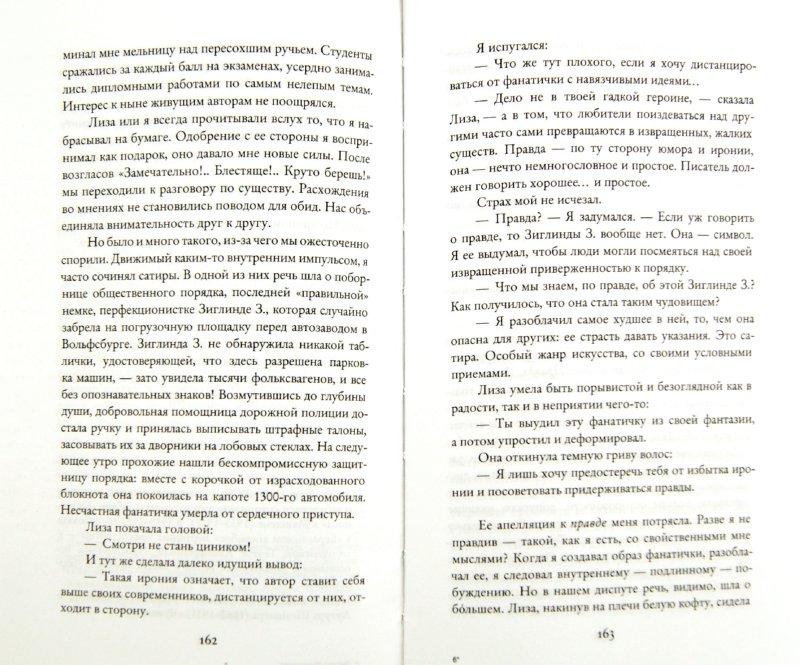 Иллюстрация 1 из 6 для Портрет Невидимого - Ханс Плешински | Лабиринт - книги. Источник: Лабиринт