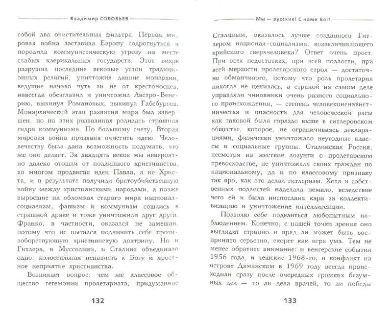 Иллюстрация 1 из 6 для Мы - русские! С нами Бог! - Владимир Соловьев | Лабиринт - книги. Источник: Лабиринт