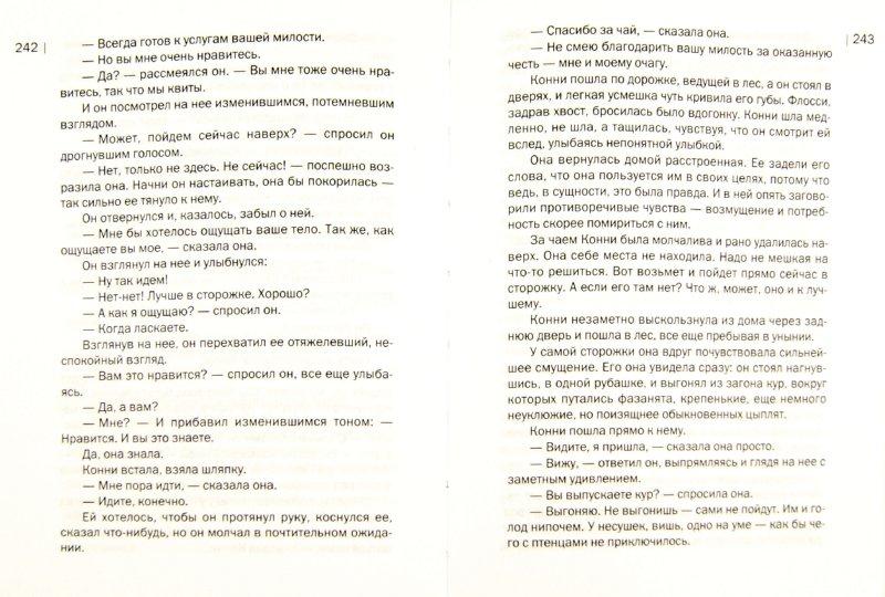 Иллюстрация 1 из 3 для Любовник леди Чаттерли - Дэвид Лоуренс | Лабиринт - книги. Источник: Лабиринт