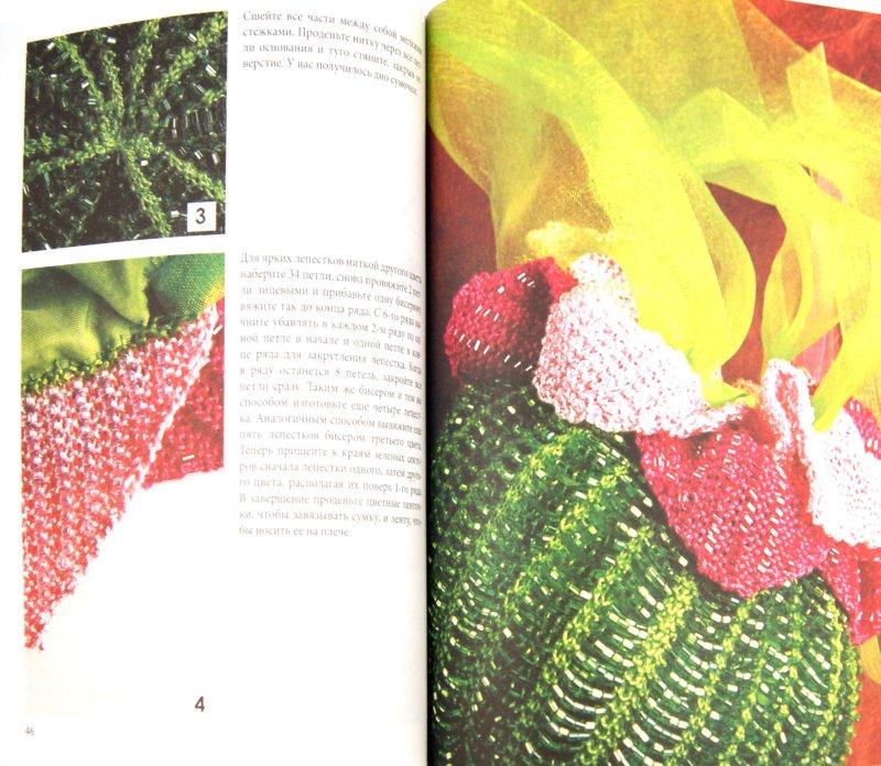 Иллюстрация 1 из 16 для Стильные мелочи - Донателла Чиотти | Лабиринт - книги. Источник: Лабиринт
