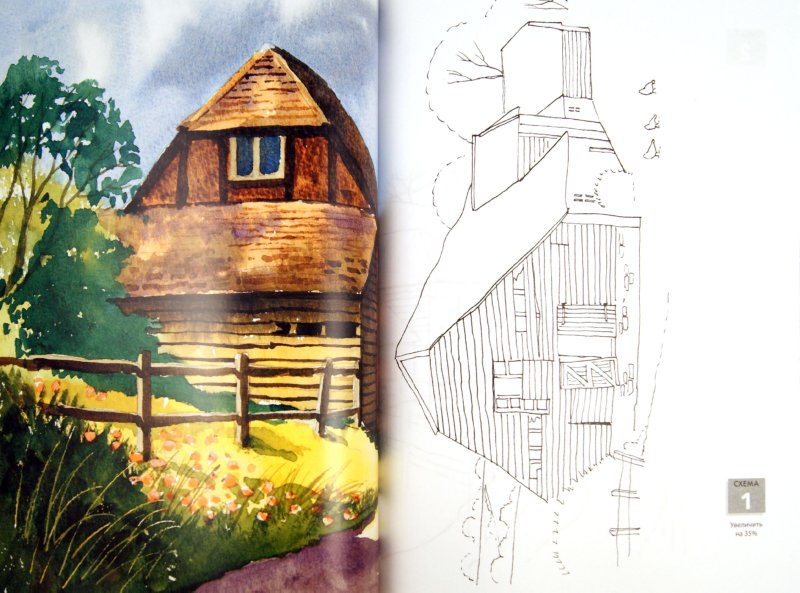 Иллюстрация 1 из 15 для Рисуем по схемам: Сельские постройки: Акварель - Терри Харрисон | Лабиринт - книги. Источник: Лабиринт