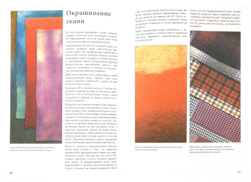 Иллюстрация 1 из 16 для Уютные коврики: Делаем сами - Энн Дэвис | Лабиринт - книги. Источник: Лабиринт