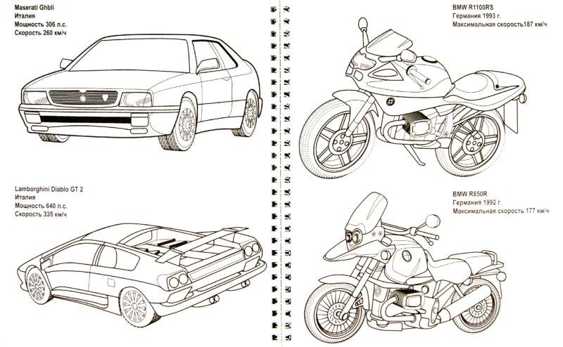 """Иллюстрация 1 из 24 для Большая раскраска """"Автомобили""""   Лабиринт - книги. Источник: Лабиринт"""