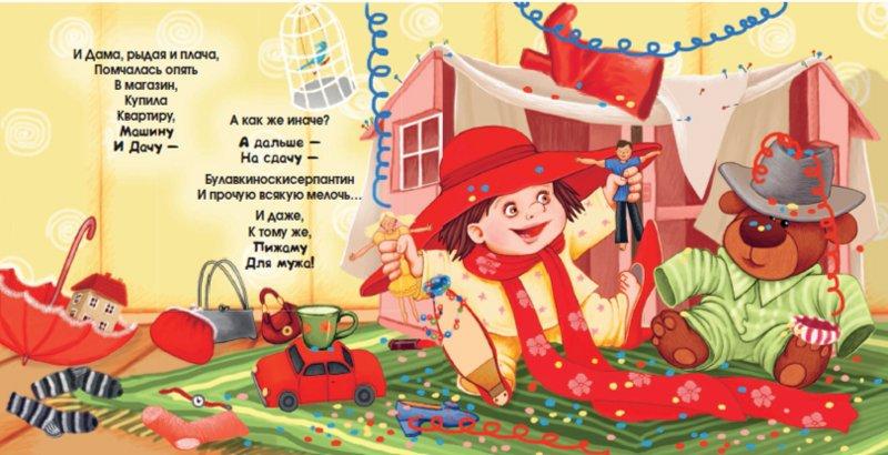 Иллюстрация 1 из 38 для Дама в пижаме и отважный рыцарь - Глюкк, Русс | Лабиринт - книги. Источник: Лабиринт