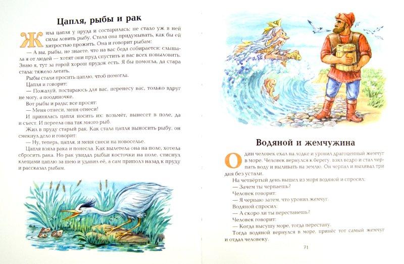 Иллюстрация 1 из 7 для Истории для детей - Лев Толстой | Лабиринт - книги. Источник: Лабиринт