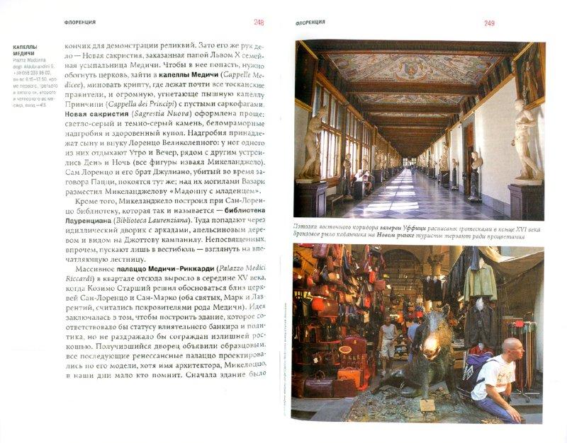 Иллюстрация 1 из 13 для Италия, 2 издание - Гринкруг, Анджелис, Денисевич   Лабиринт - книги. Источник: Лабиринт