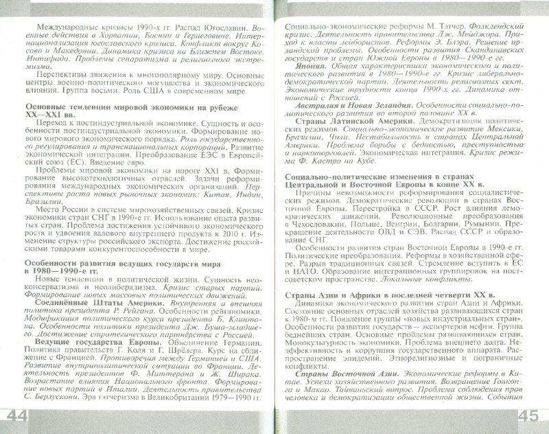 решебник 8 класс всеобщая история а.о.чубарьяна