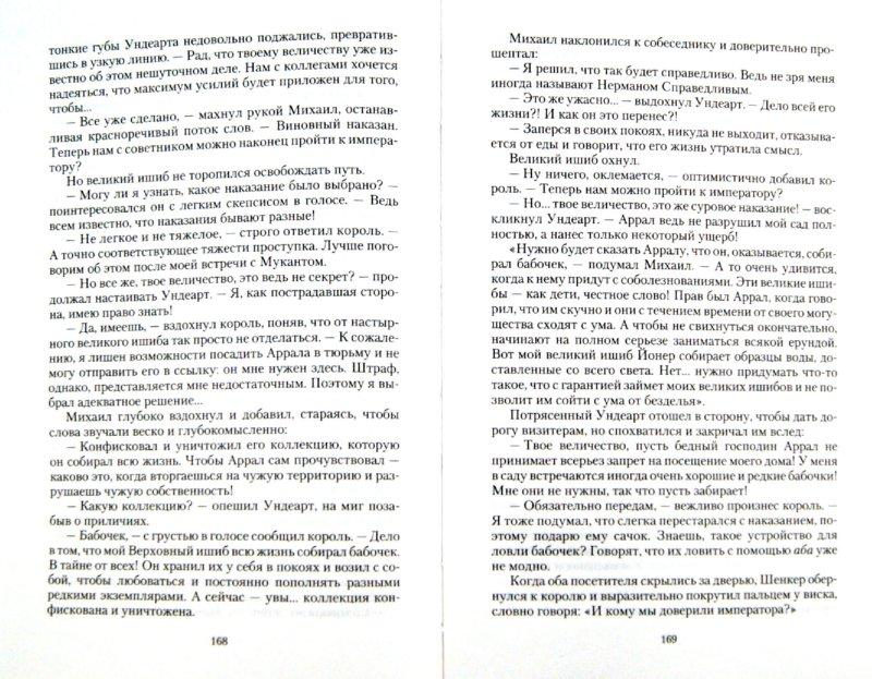 Иллюстрация 1 из 8 для Технократ - Даниил Аксенов | Лабиринт - книги. Источник: Лабиринт