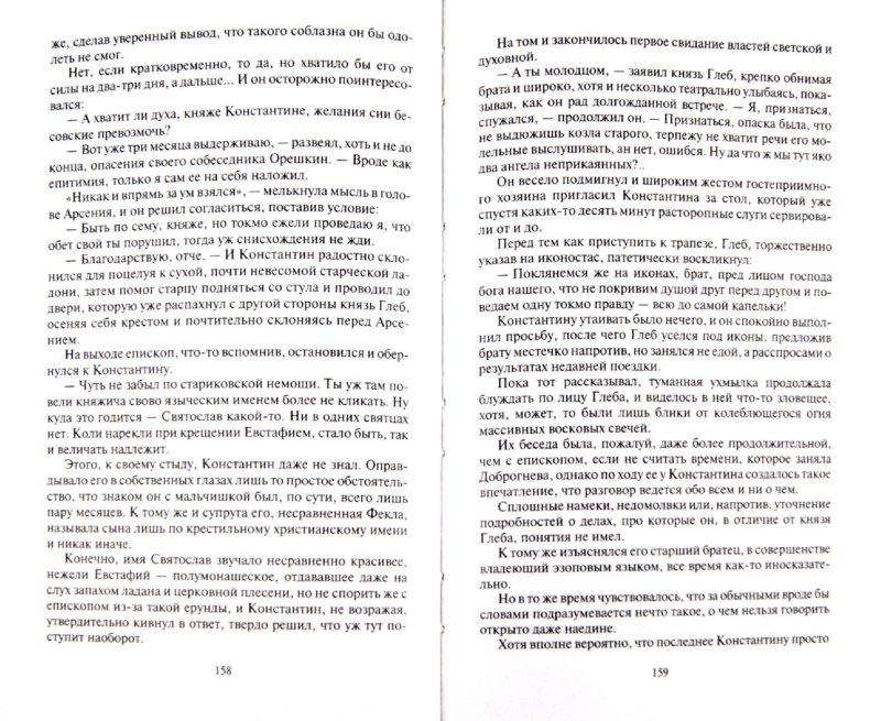 Иллюстрация 1 из 9 для Княжья доля - Валерий Елманов | Лабиринт - книги. Источник: Лабиринт
