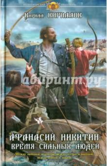 Афанасий Никитин. Время сильных людей