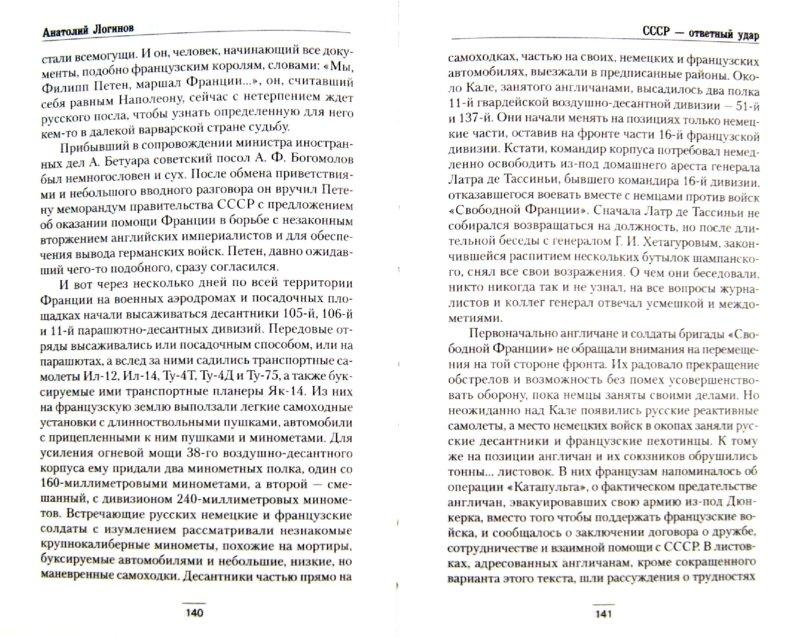 Иллюстрация 1 из 8 для СССР - ответный удар - Анатолий Логинов | Лабиринт - книги. Источник: Лабиринт