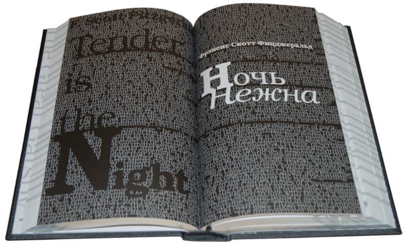 Иллюстрация 1 из 23 для Великий Гэтсби. Ночь нежна - Фрэнсис Фицджеральд | Лабиринт - книги. Источник: Лабиринт