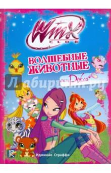 Волшебные животные феи Рокси. Клуб Winx фото