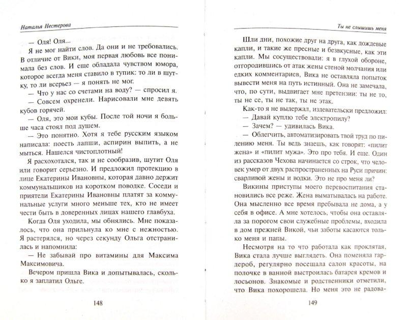 Иллюстрация 1 из 2 для Ты не слышишь меня - Наталья Нестерова   Лабиринт - книги. Источник: Лабиринт