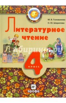 Литературное чтение. 4 класс. Учебник для школ с родным (нерусским) языком обучения