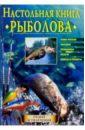 Теплов Юрий Настольная книга рыболова