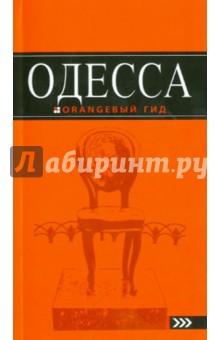 Одесса: путеводитель