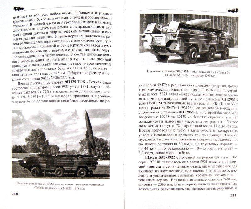 Иллюстрация 1 из 16 для Секретные автомобили Советской Армии - Евгений Кочнев | Лабиринт - книги. Источник: Лабиринт