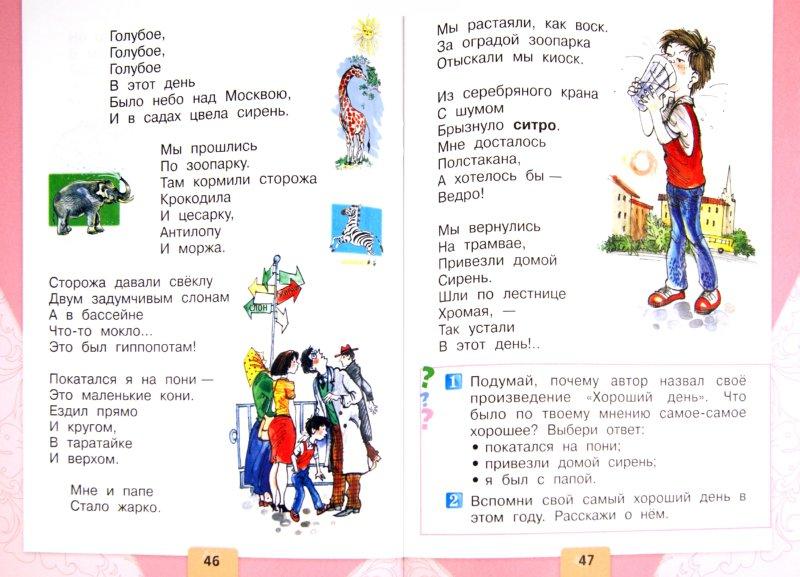 Иллюстрация 1 из 13 для Литературное чтение. 1 класс. В 2-х частях. Часть 2. Учебник. ФГОС - Климанова, Горецкий, Виноградская, Голованова, Бойкина | Лабиринт - книги. Источник: Лабиринт