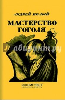Мастерство Гоголя. Исследование