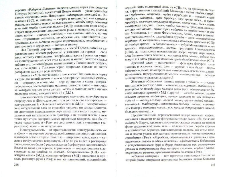 Иллюстрация 1 из 23 для Мастерство Гоголя. Исследование - Андрей Белый   Лабиринт - книги. Источник: Лабиринт