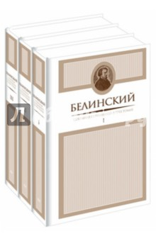 Собрание сочинений в 3-х томах