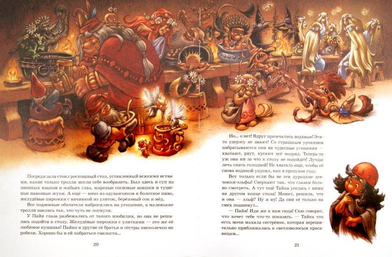 Иллюстрация 1 из 20 для Праздник в лесу - Сиссель Бёэ | Лабиринт - книги. Источник: Лабиринт
