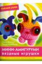 Обложка Мини-амигуруми: вязаные игрушки