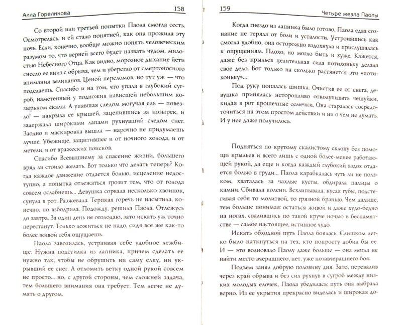 Иллюстрация 1 из 21 для Четыре жезла Паолы - Алла Гореликова | Лабиринт - книги. Источник: Лабиринт