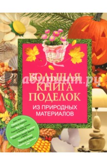 Большая книга поделок из природных материалов