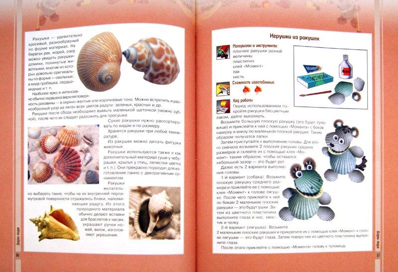 Иллюстрация 1 из 16 для Большая книга поделок из природных материалов - Светлана Чебаева | Лабиринт - книги. Источник: Лабиринт
